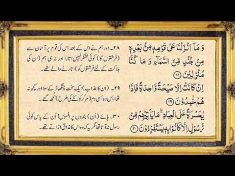 Surah yaseen yasin full with urdu translation beautiful recitation by