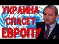 Яков Кедми 03.04.18 -  Украина спасет Европу 03.04.2018