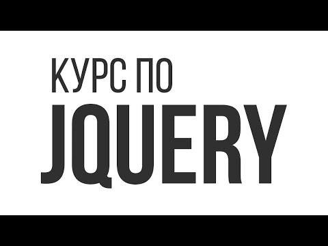 Курс по jQuery готов!