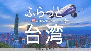 CHINA AIRLINES 「 Family Travel from CENTRAIR 」