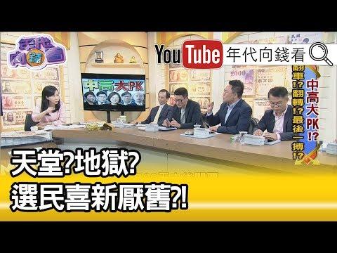 台灣-年代向錢看-20181026 不只北漂還海漂?!不願留台原因?選舉倒數!?地雷遍地炸!?炸傷!?