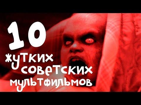 Самые жуткие советские мультфильмы/Топ 10