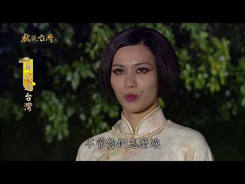 台劇-戲說台灣-周成過台灣