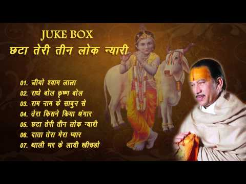 Chata Teri Teen Lok Nyari By Shri Krishna Chandra Shastri ( Thakur Ji ) video