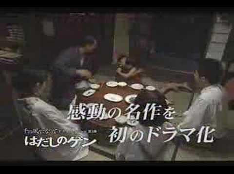 Barefoot Gen trailer 1