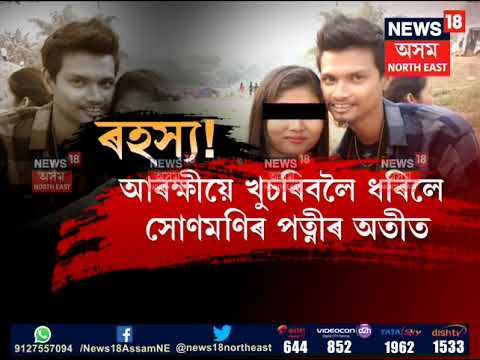 Uber driver Sunmani Kalita missing case: Wife held in Guwahati thumbnail