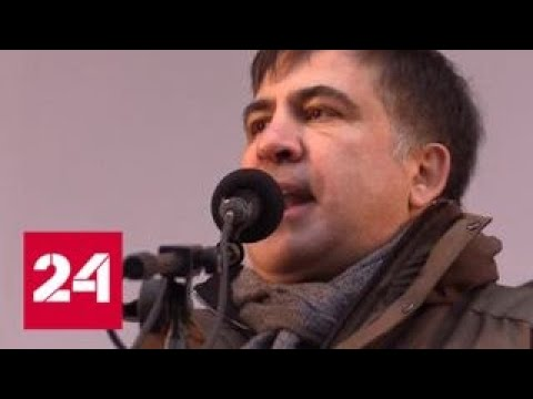 Саакашвили позвал украинцев на Майдан - Россия 24