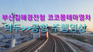 [지하철] 부김경 코코몽테마열차 덕두》공항 주행영상 (새해 첫 일몰)
