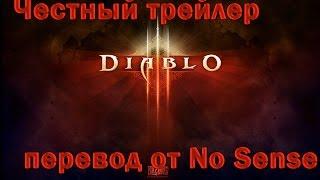 Честный трейлер Диабло 3 [No Sense озвучка]