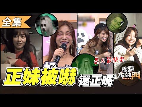 台綜-綜藝大熱門-20210401 愚人節嚇鼠你!捕捉正妹受驚一瞬間!還會正嗎?!