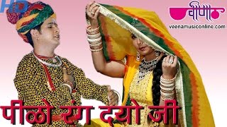 New Rajasthani Holi Songs 2018 | Peelo Rangao Ji (HD) | Marwadi Fagan Songs
