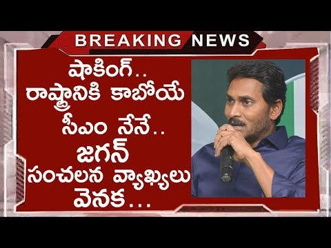 YS Jagan : I Will Become CM Of AP | YS Jagan Sensational Comments | YSRCP | 2019 AP Elections
