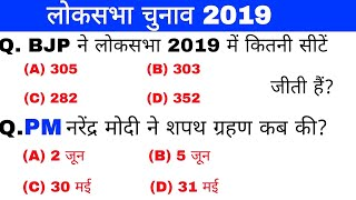 लोकसभा चुनाव 2019 | lokshabha election 2019 | Current affairs 2019 | Gk in hindi |gk track