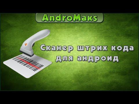 Штрих коды на android
