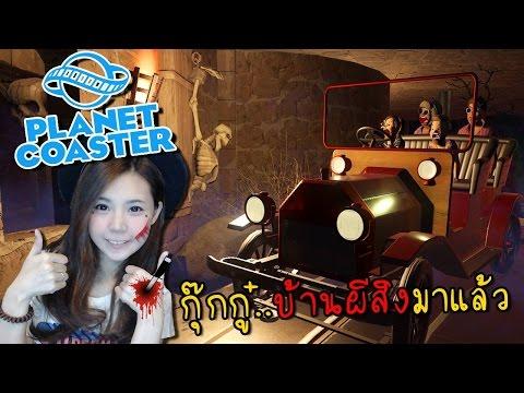 [EP.8] Planet coaster | กรี๊ดสนั่น บ้านผีสิงมาแล้ว! [zbing z.]