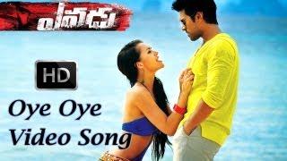 Yevadu Movie !! Oye Oye Promo Video Song !!  Ram Charan
