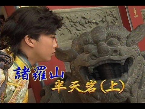台劇-台灣奇案-諸羅山半天岩