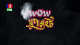 Bangla New Natok | Wow SuperHit | Chanchal chowdury | Vabna | Misu Sabbir | Full Episode
