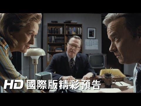 【郵報:密戰 】首支預告-2018年3月 隆重鉅獻 環球影片 官方頻道  環球影片 官方頻道
