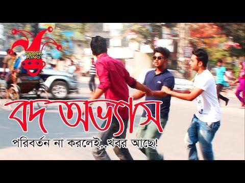 বদ অভ্যাস পরিবর্তন না করলে খবর আছে | Bangla Prank | Prank King Entertainment