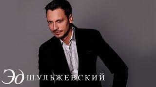 Эд Шульжевский - Миг (live)