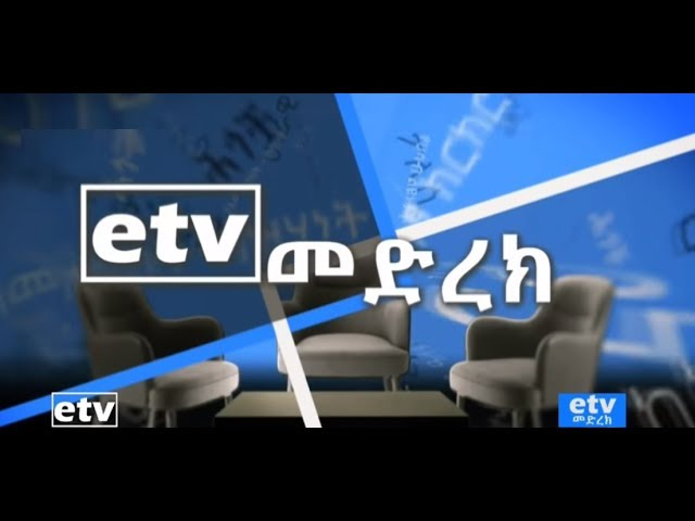 ETV Medrek- Discussion About Human Rights In Ethiopia