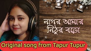 ogo nagor amar mp3 song by original singer Chandrani Patra