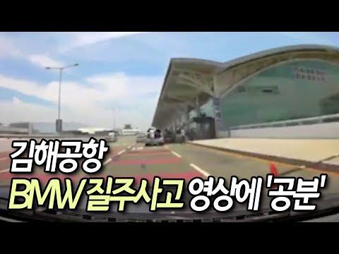 """[현장] """"코너 조심, 스탑 스탑!""""…김해공항 BMW 질주사고 영상에 '공분'  / 연합뉴스 (Yonhapnews)"""