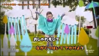 ステキな日曜日~Gyu Gyu グッデイ!~ - カラオケ