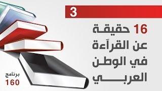 برنامج 160 | الحلقة الثالثة 16 حقيقة عن القراءة في الوطن العربي
