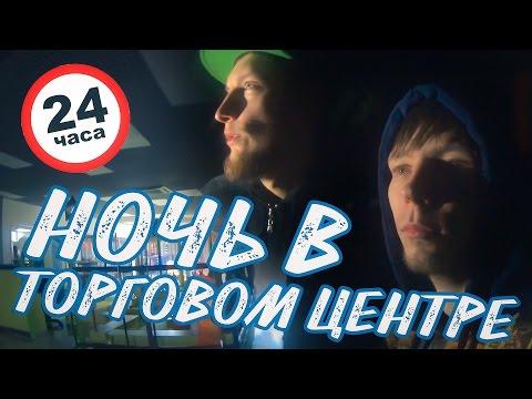 НОЧЬ В Закрытом ТОРГОВОМ ЦЕНТРЕ | 24 Часа Челлендж