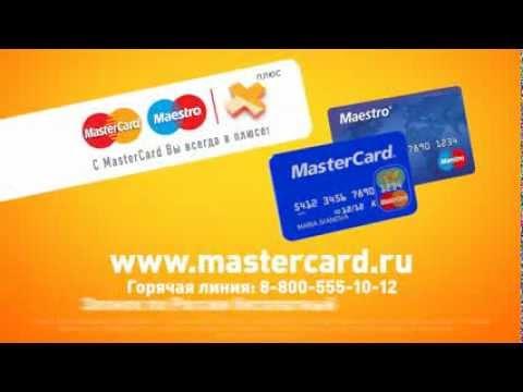 Mastercard как сделать