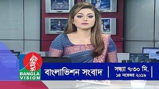 সন্ধ্যা ৭:৩০ টার বাংলাভিশন সংবাদ | Bangla News | 14_November_2019 | 07:30 PM | BanglaVision News
