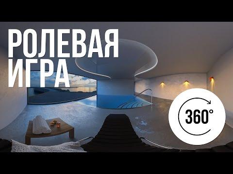 АСМР СПА-ОТЕЛЬ ← 360° → АСМР на русском. #40
