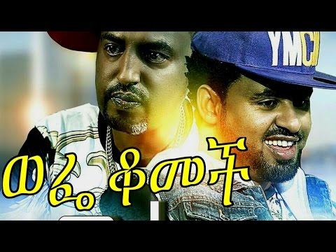 Wefe Komech Ethiopian Movie - 2016 Full Movie (ወፌ ቆመች ሙሉ ፊልም)