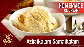 Easy Homemade Ice Cream without a Machine | Azhaikalam Samaikalam