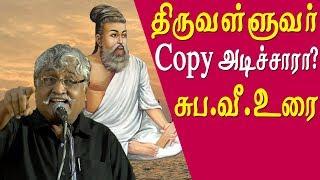 is thirukkural copied from sanskrit literature ?  suba veerapandian speech tamil news live