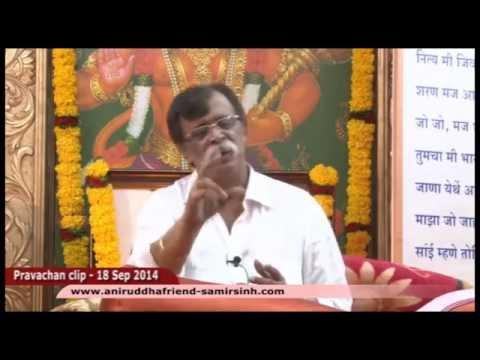 Aniruddha Bapu Hindi Discourse 18 Sep 2014 - झूठे अहं से मुक्ति पाने का आसान उपाय
