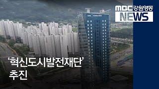 R)일데/혁신도시 시즌2 '컨트롤타워' 첫 추진