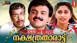 Rasaleela - Nakshatratharattu (1988) || Malayalam Movies Online || HD Movie || Kunchacko Boban, Shalini