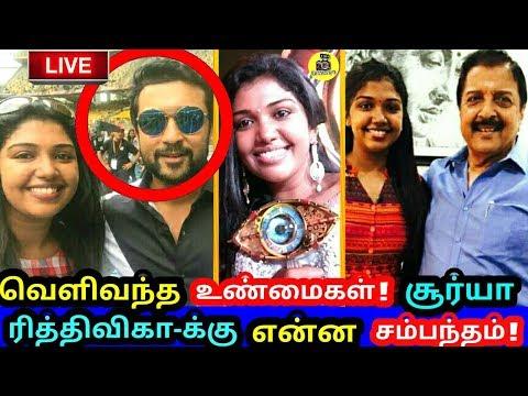 வெளிவந்த உண்மை ! ரித்திவிகாவுக்கு சூர்யா குடும்பத்துடன் என்ன சம்பந்தம் ? Vijay TV ! Bigg Boss Tamil