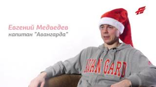"""Хоккеисты """"Авангарда"""" исполнят мечты болельщиков на Рождество!"""