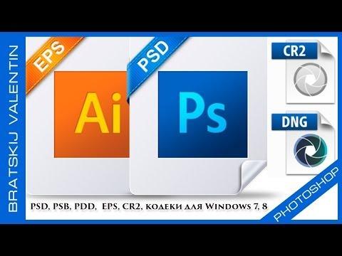 PSD, PSB, PDD, EPS, CR2, кодеки для Windows 7, 8. Видео: PSD, PSB, PDD, EPS