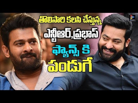 Prabhas & Jr NTR To Host SS Rajamouli's Son Pre-Wedding Event || Telugu Full Screen