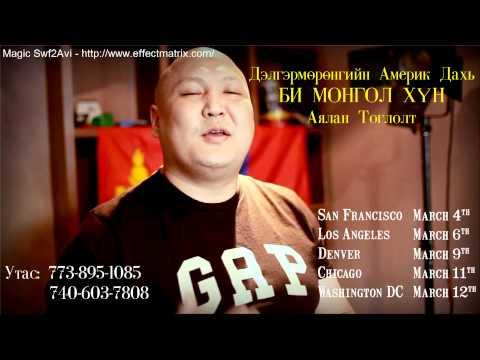 Delgermurun In US - Bi Mongol Hun