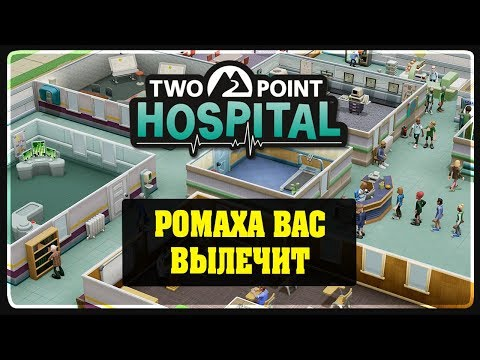 Two Point Hospital - Рамаха вас вылечит 2