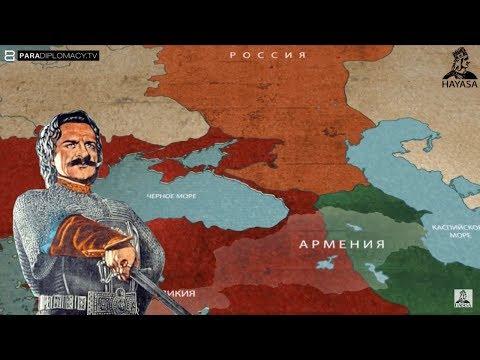 освобождение Восточной Армении