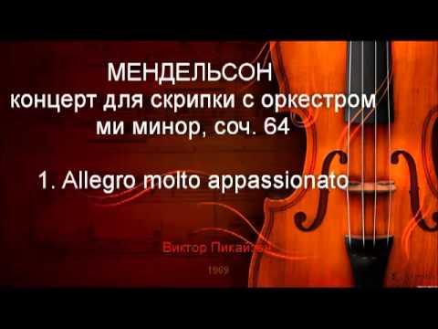 Феликс Мендельсон - КОНЦЕРТ МИ-МИНОР ДЛЯ СКРИПКИ С ОРКЕСТРОМ, op.64 (переложение для скрипки и фортепиано) Партия скрипки