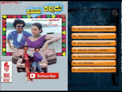 Kannada Old Songs | Hrudaya Kallaru Movie Songs Jukebox