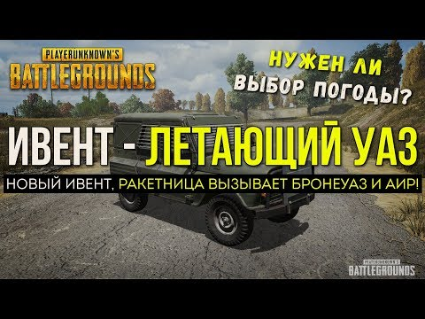 ОБНОВЛЕНИЕ PUBG НОВЫЙ ИВЕНТ, БРОНЕ УАЗ / PLAYERUNKNOWN'S BATTLEGROUNDS ( 20.04.2018 )